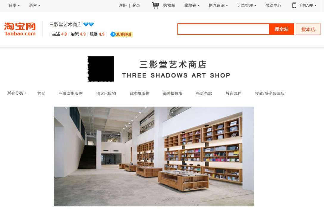 three_shadows_art_shop-copy